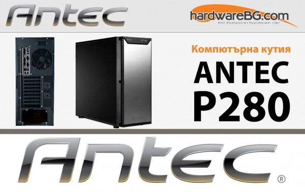 antec_p280